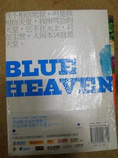 蓝色天堂 晒单图