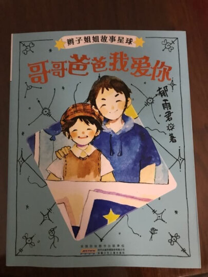 辫子姐姐故事星球系列(套装共6册) 晒单图