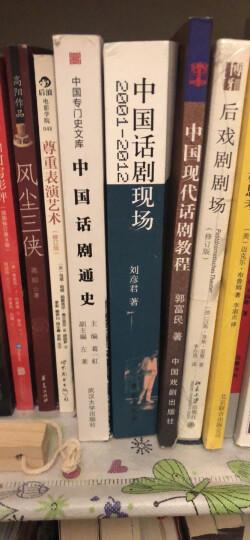 中国话剧通史 晒单图