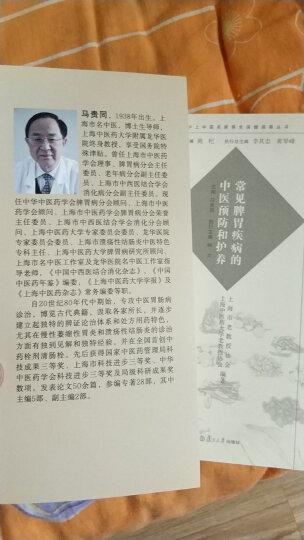 沪上中医名家养生保健指南丛书:常见脾胃疾病的中医预防和护养 晒单图