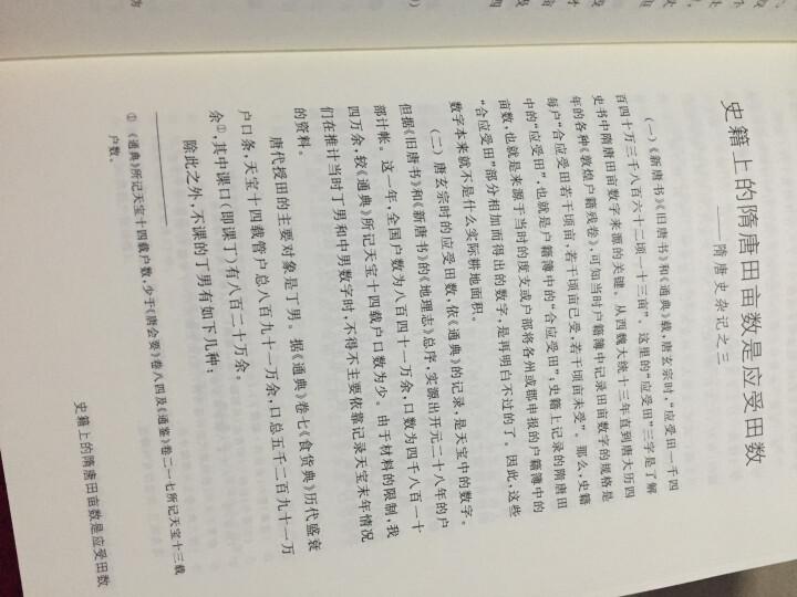 汪篯汉唐史论稿 晒单图