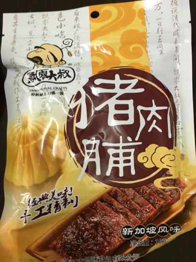 飘零大叔 经典猪肉脯100g/包 靖江特产食品   碳烤休闲零食 晒单图