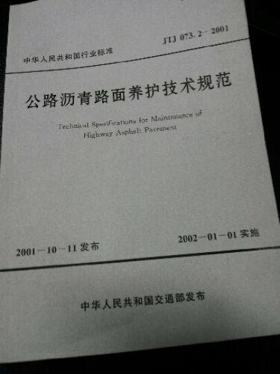 公路沥青路面养护技术规范(中华人民共和国行业标准JTJ073.2-2001) 晒单图