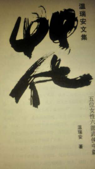 花(小说卷 壹) 晒单图
