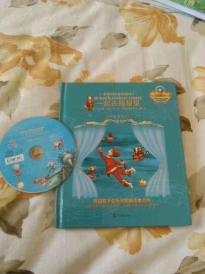 世界经典音乐童话绘本系列10:一起去摘星星(随书附送CD) 晒单图