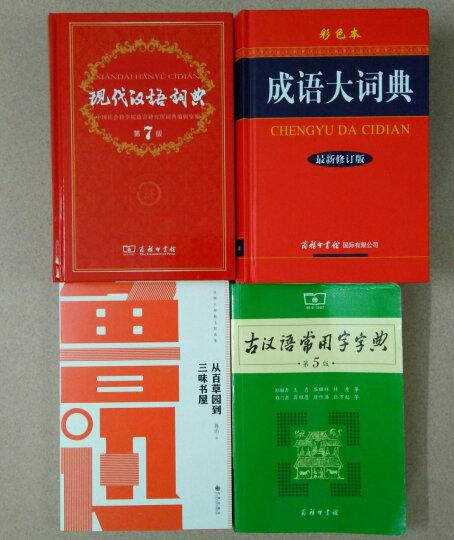 现代汉语词典(第七版)+古汉语常用字字典+成语大词典 彩色本 新修订版  全3本 商务 晒单图