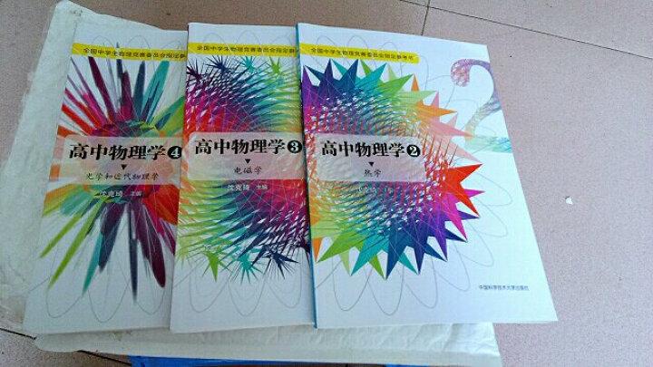 高中物理学 物理竞赛奥赛备考教材参考用书 光学电磁学力学热学全4册 高一高二高三年级适用 晒单图