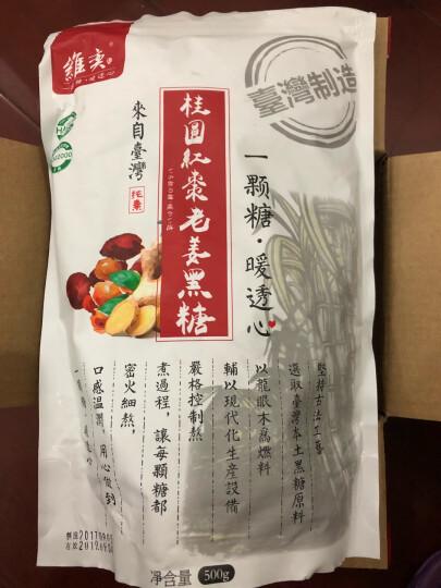 台湾维奕 桂圆红枣黑糖姜茶500g 特产冲调饮品 红糖姜母茶食品 晒单图