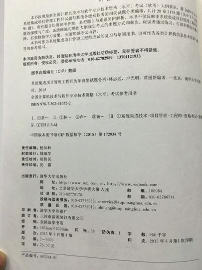 全国计算机技术与软件专业技术资格(水平)考试指定用书:系统集成项目管理工程师教程 晒单图