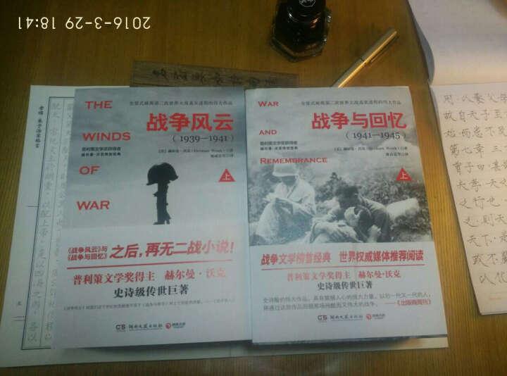 战争与回忆+战争风云 小说 军事小说 【套装4册】 补货预售 晒单图