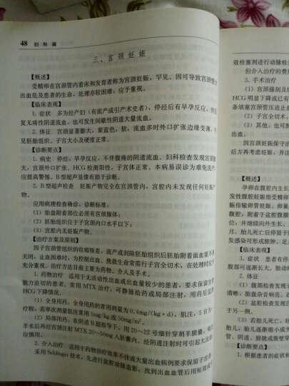 临床诊疗指南·妇产科学分册 晒单图