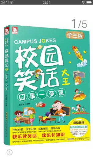 校园笑话大王:囧事一箩筐(学生版) 晒单图