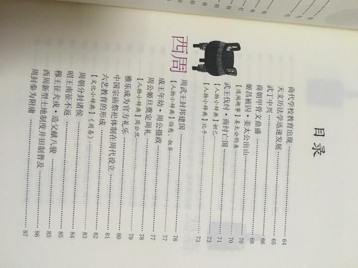 我的第一本中国通史:先秦史 晒单图