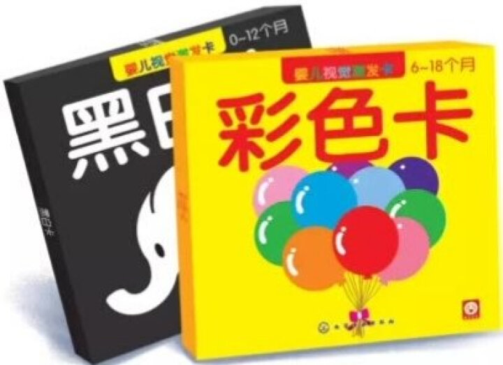 婴儿视觉激发卡:黑白卡+彩色卡(套装共2册) 晒单图