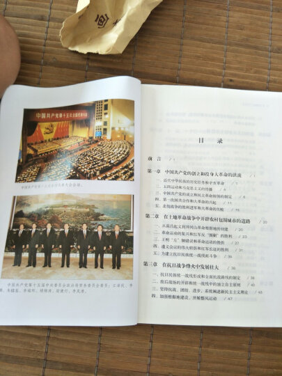 中国共产党简史 晒单图