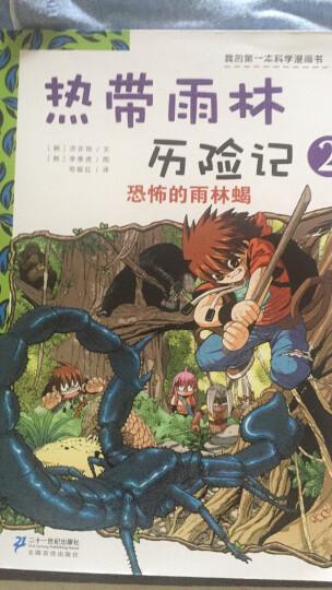 我的第一本科学漫画书·热带雨林历险记2:恐怖的雨林蝎 晒单图