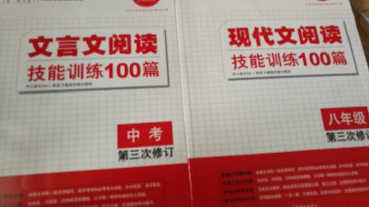 开心语文·文言文阅读技能训练100篇:中考(第三次修订) 晒单图