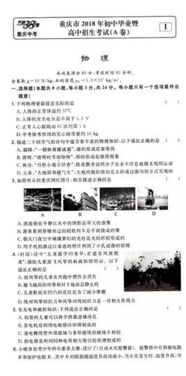 2020中考试题物理 天利38套 重庆市中考试题 重庆市中考试题 物理总复习 中考物理试题练习册 晒单图