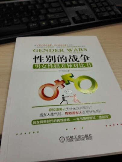 性别的战争:男女性格差异对比书 晒单图