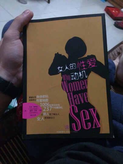 女人的性爱动机&滚床单心理学(共2册) 晒单图