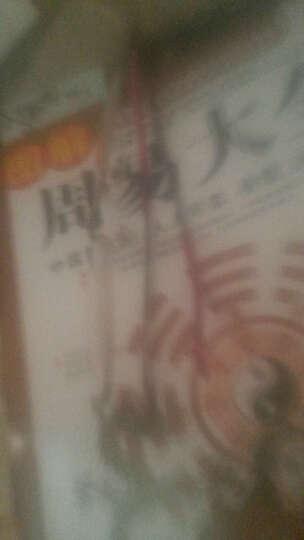 图解周易大全(白话全译彩图版) 浩之 六爻书籍 五行阴阳 摇铜钱算卦书籍 六十四卦详解 河 晒单图