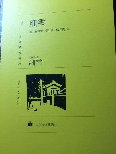 细雪(译文名著精选) 晒单图