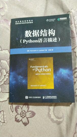 Python编程快速上手 让繁琐工作自动化 晒单图