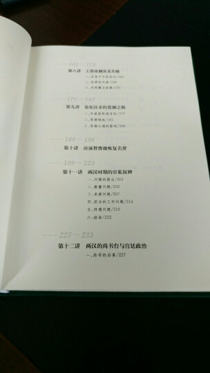 中华经典藏书59: 贞观政要(新版)平装 晒单图