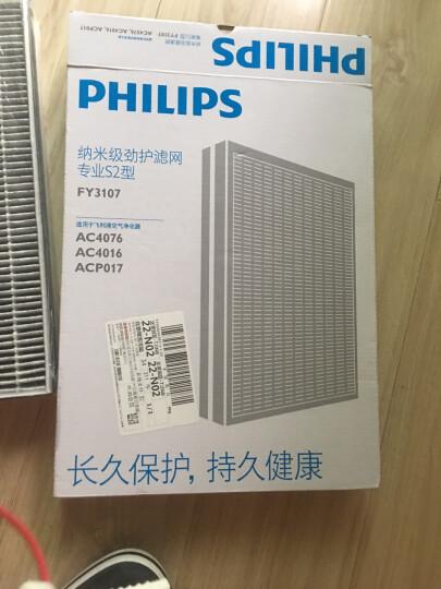 飞利浦(PHILIPS)纳米级劲护滤网 FY3107/00 专业S2型适用飞利浦空气净化器AC4076 AC4016 ACP017 晒单图