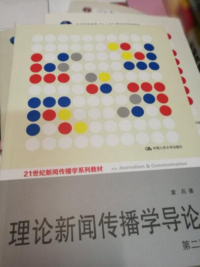 理论新闻传播学导论(第2版) 晒单图