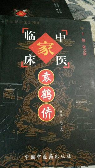 中国百年百名中医临床家丛书:袁鹤侪 晒单图