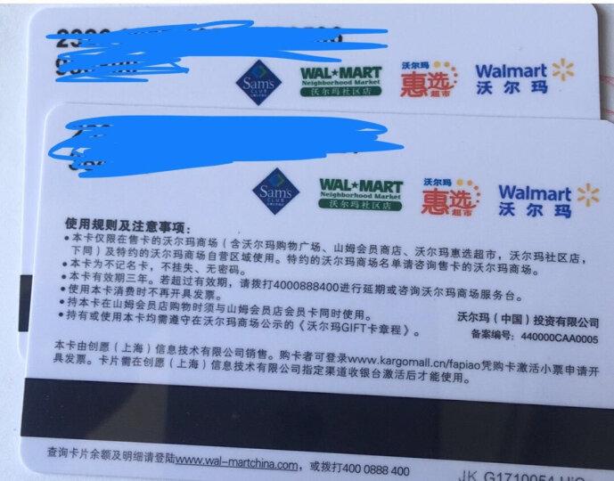 沃尔玛电子礼品卡 沃尔玛购物卡 沃尔玛超市卡 500面值 到店结账扫码支付 不支持微信绑定转赠 晒单图