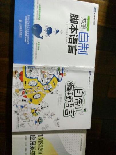 两周自制脚本语言 编译原理入门教程书籍 自制语言脚本处理器教程 晒单图
