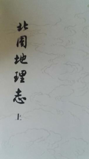 北周地理志(上下) 晒单图