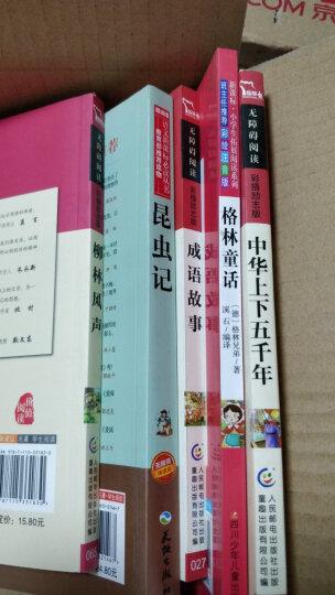 语文新课标 小学生必读丛书 无障碍阅读 彩绘注音版:格林童话 晒单图