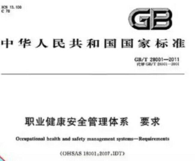GB/T 28001-2011职业健康安全管理体系 要求 晒单图