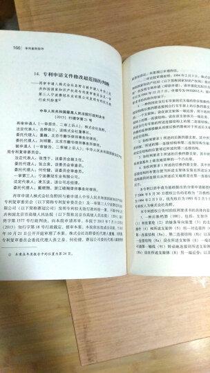 最高人民法院知识产权审判案例指导(第6辑,含最高人民法院知识产权案件年度报告2013) 晒单图
