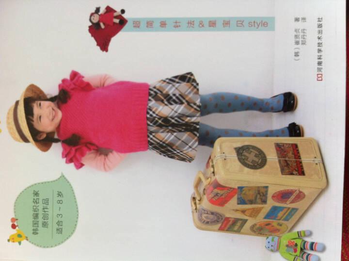 令妈妈心动的星宝贝毛衣编织(适合3~8岁) 晒单图