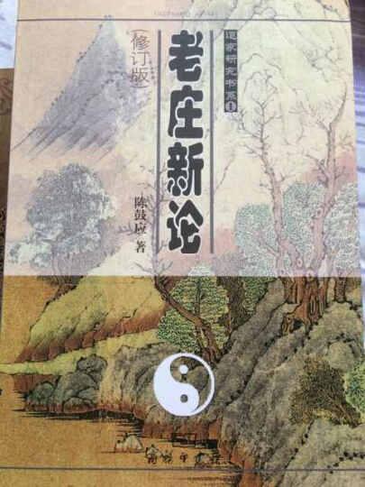 道家研究书系:老庄新论(修订版) 晒单图
