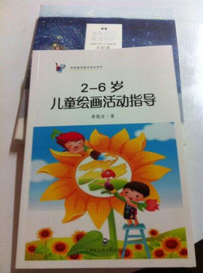 2-6岁儿童绘画活动指导 晒单图