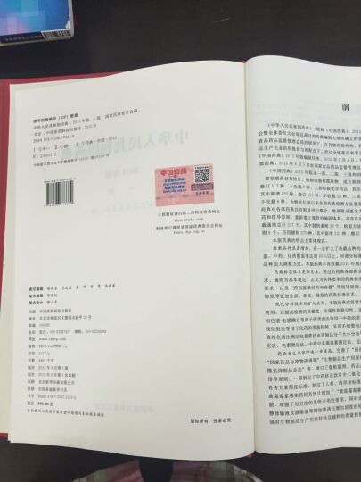 中华人民共和国药典(2015年版 四部) 晒单图