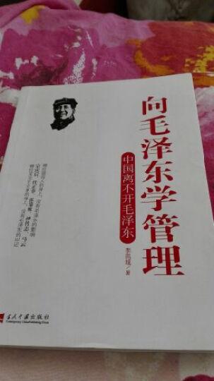 向毛泽东学管理:中国离不开毛泽东(精装) 晒单图