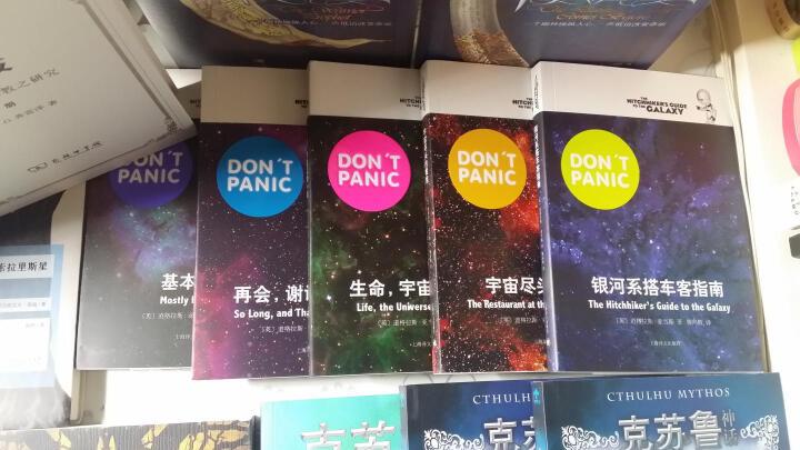 银河系搭车客指南(5部曲共5册) 晒单图