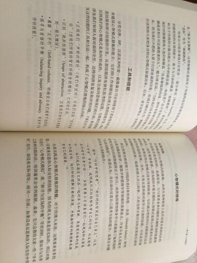 第五项修炼:学习型组织的艺术与实践 21世纪的管理圣经 全世界影响深远的管理书籍之一 晒单图