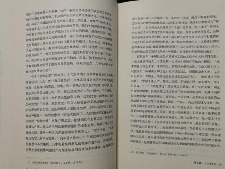 中国人的教训(套装上下册) 晒单图