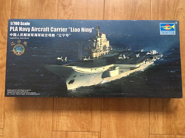 小号手拼装舰船模型1/700航空母舰辽宁号 瓦良格06703军事模型 晒单图