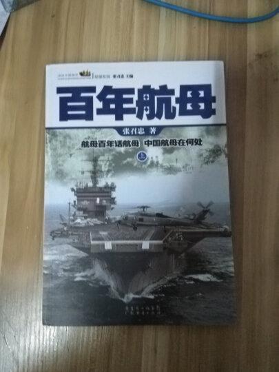百年航母(上下)/话说中国海洋军事系列 晒单图