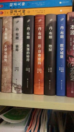 丹布朗全集全套套装 精装版全7册 达芬奇密码+地狱+数字城堡+天使与魔鬼+骗局+失落的秘符+本源  晒单图