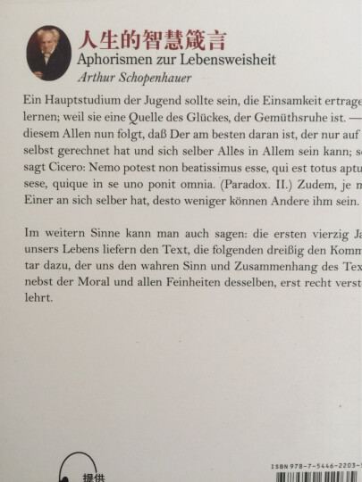 外教社走近经典德语阅读系列:人生的智慧箴言(附mp3下载) 晒单图
