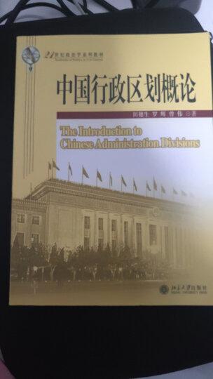 中国行政区划概论/21世纪政治学系列教材 晒单图